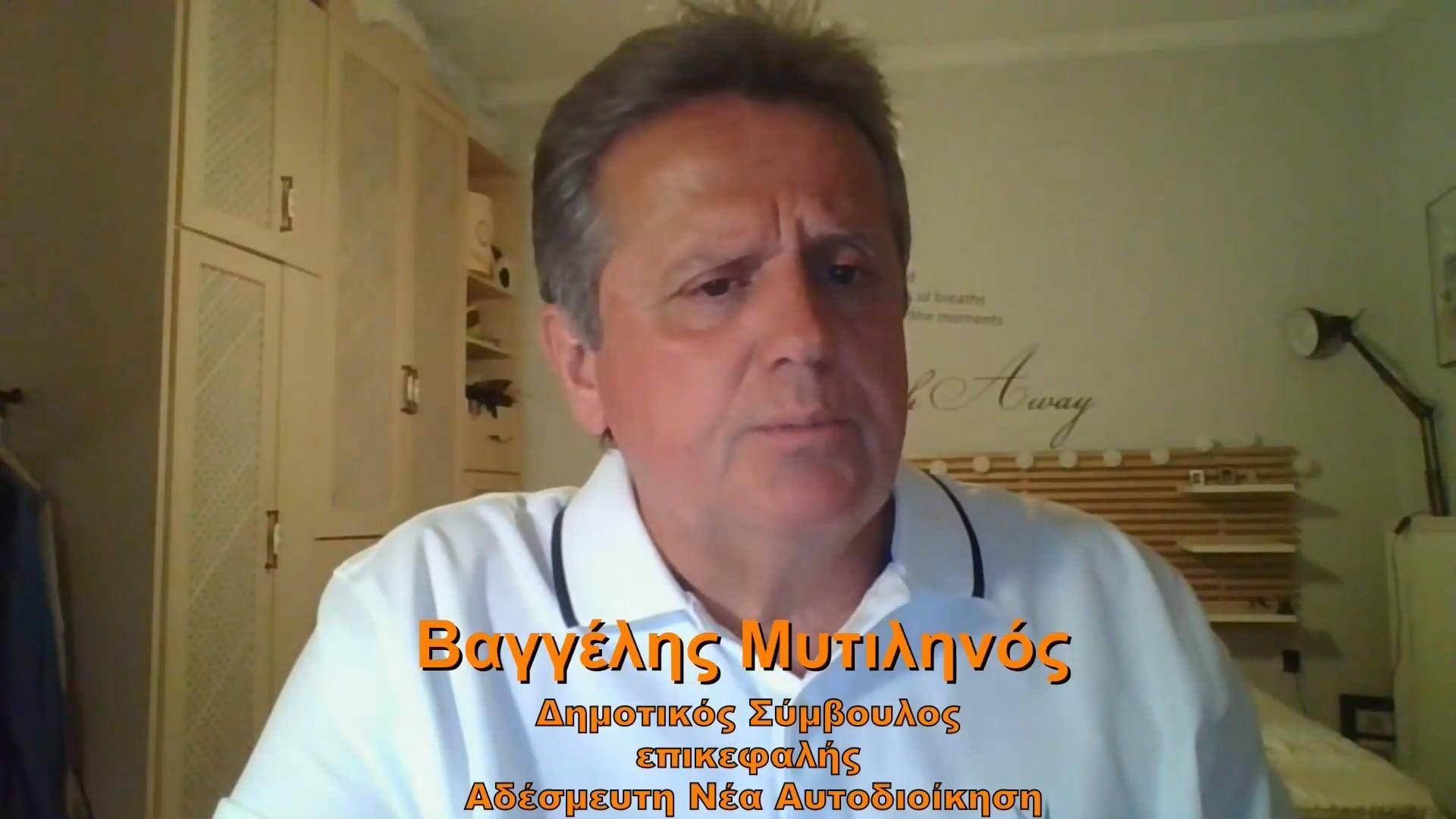 Β. Μυτιληνός : Σύγκλιση μπορεί να γίνει και με την αντιπολίτευση, όχι απαραίτητα με τη Δημοτική αρχή