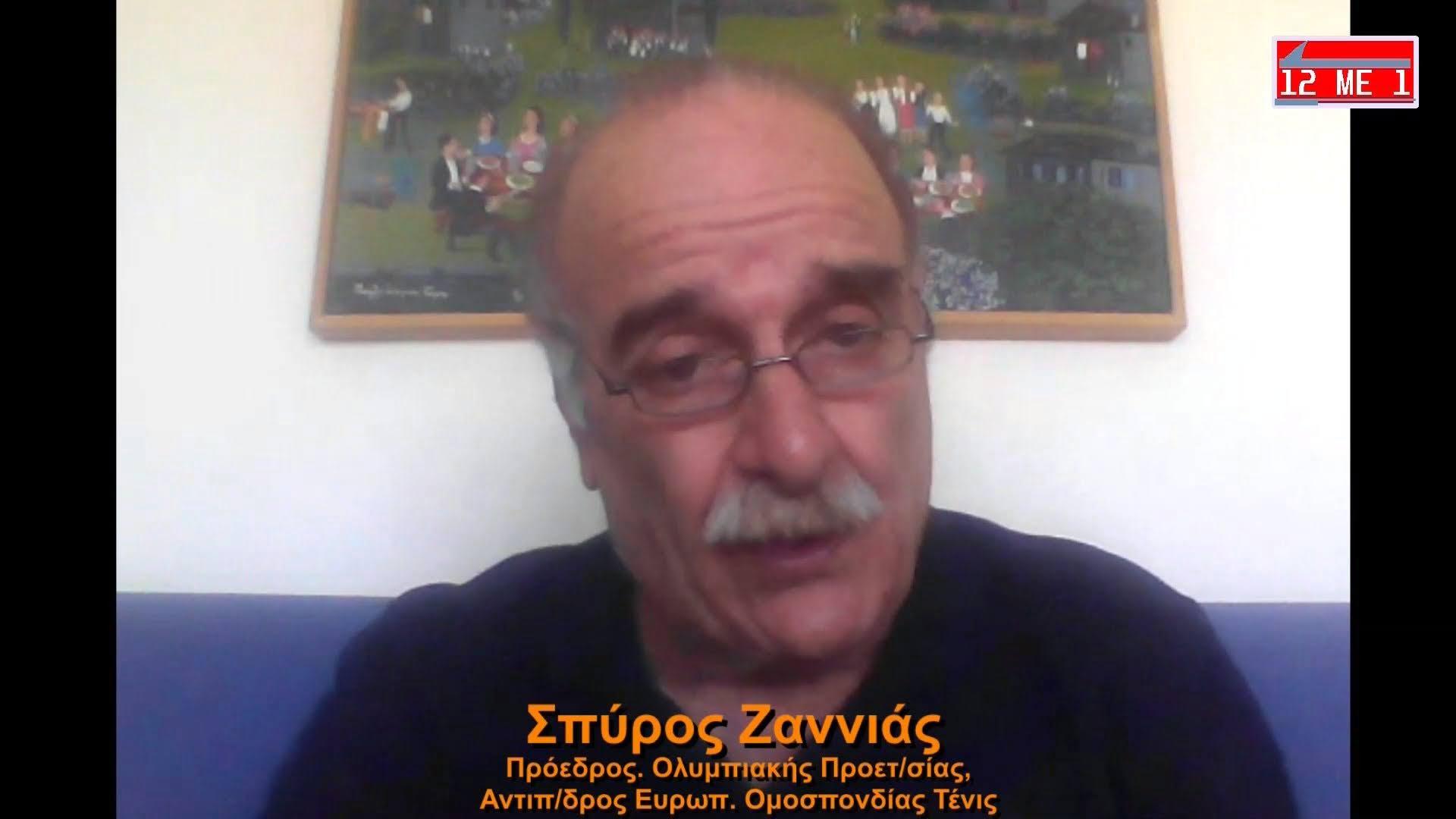 Σπύρος Ζαννιάς: Οι μεγάλες νίκες ανήκουν στους αθλητές. Κομματικοποιήθηκαν οι εκλογές.
