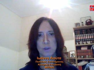 Ιωάννα Λιούτα : Ο νόμος Χατζηδάκη νομιμοποιεί την απλήρωτη και την ελαστική εργασία. Ανυπακοή και…