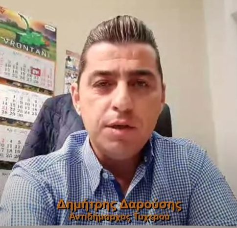 Δ. Δαρούσης: Μοναδικό στην Ελλάδα το νέο ΙΕΚ σηροτροφίας. Στόχος μας να κρατήσουμε ζωντανό το Τυχερό