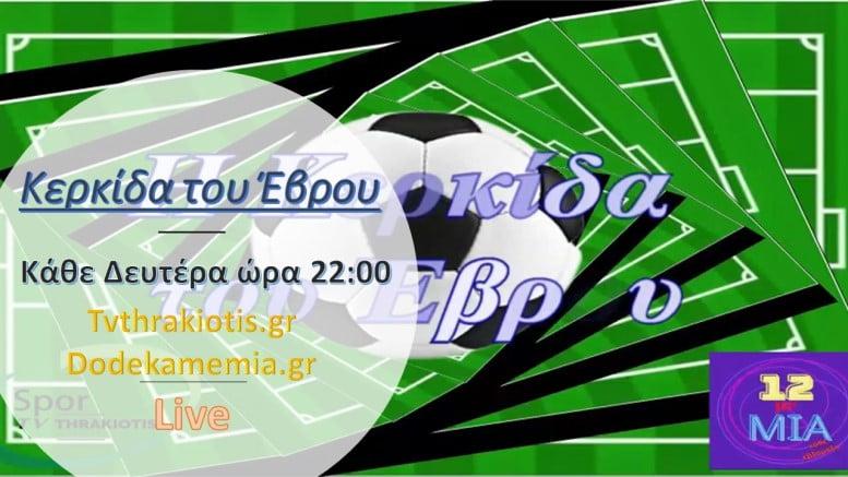 Κερκίδα του Έβρου αθλητική εκπομπή, συμπαραγωγή Sporttvtharkiotis.gr και dodekamemia.gr