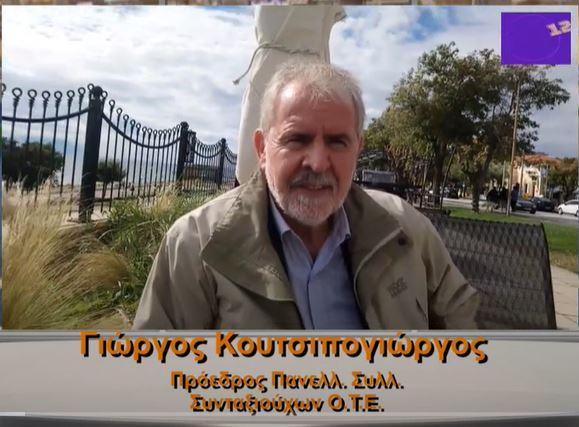 Γ.Κουτσιμπογιώργος: Να μην δίνουν ελάχιστα και σε ελάχιστους. Δίκαιη και ισότιμη αντιμετώπιση στούς συνταξιούχους.
