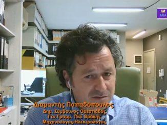 Αδ. Παπαδόπουλος: Βορ. Έβρος. Βιώνουμε την απομόνωση και τη στασιμότητα. Υπάρχει έλλειμμα στον τρόπο διεκδίκησης.